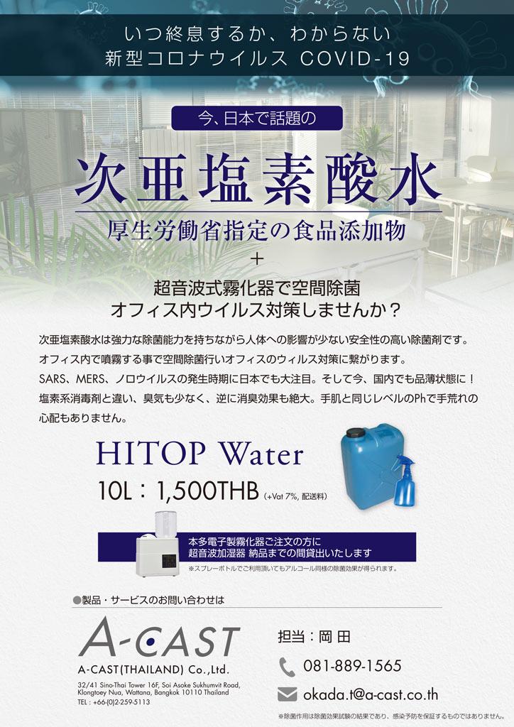High TOP Water(次亜塩素酸水)チラシ