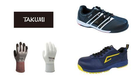 เราเริ่มนำเข้าผลิตภัณฑ์ TAKUMI Safety (รองเท้าเซฟตี้และถุงมือนิรภัย)