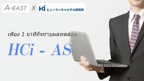 การทดสอบ HCi-AS ในเวอร์ชัน WEB ได้เริ่มขึ้นแล้ว