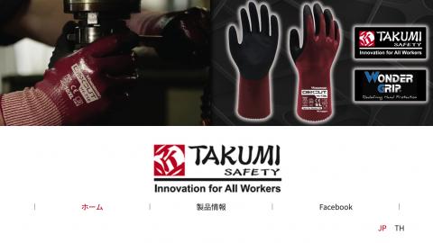มีการเผยแพร่ข้อมูลของ Takumi Safety Thailand ในเว็บ Samurai Asia แล้ว