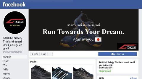 เปิดบริการขายออนไลน์ผ่านทางเฟสบุ้คเพจ Takumi Safety Thailand เรียบร้อยแล้ว