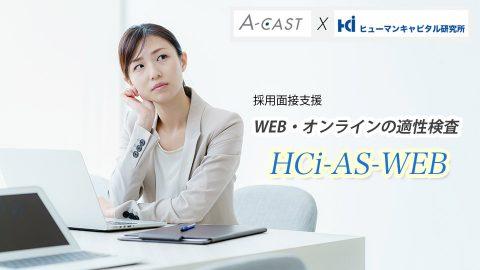 เตรียมพบกับการทำแบบทดสอบ HCi-As ผ่านทางระบบออนไลน์ได้แล้ว