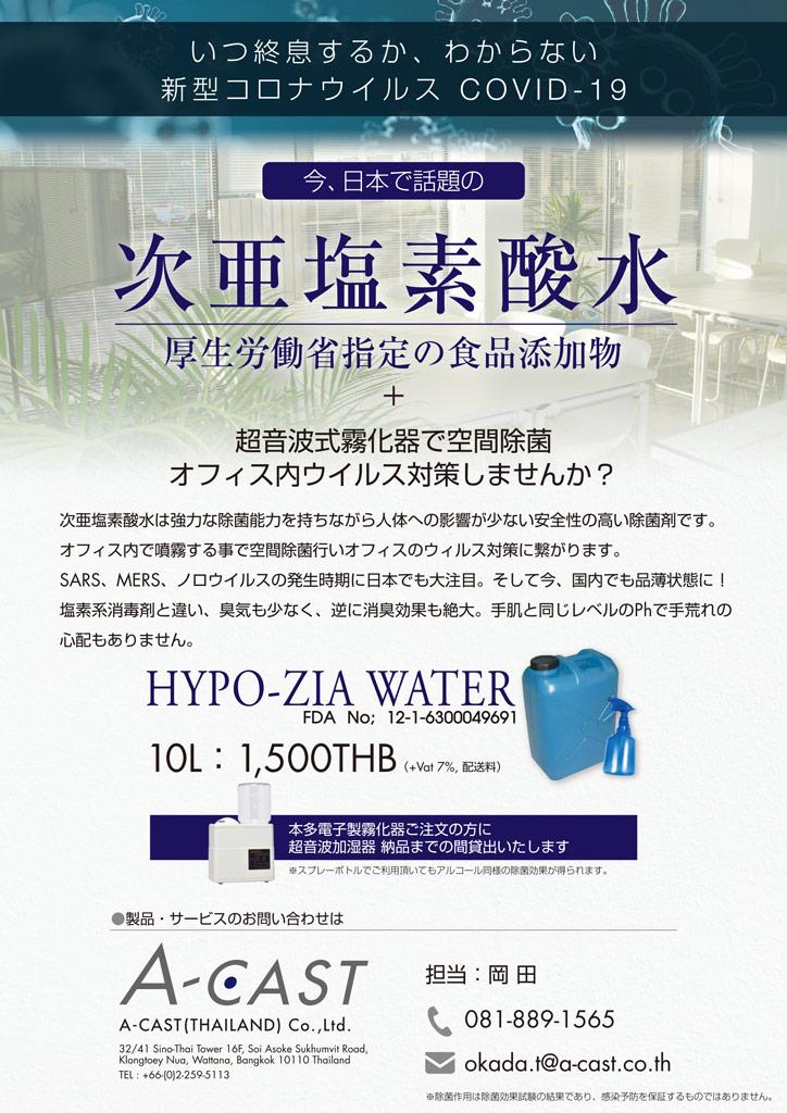 Hypo-Zia Water(次亜塩素酸水)チラシ