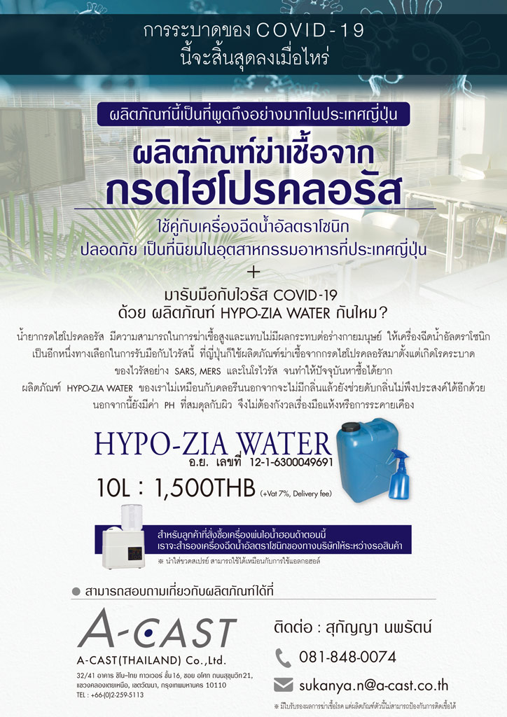 Hypo-Zia Water (สารไฮโปรคลอรัส) Brochure